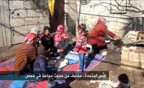تحذيرات أممية من مجاعة وشيكة بحمص