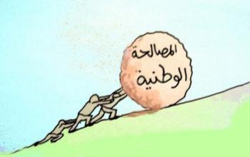 بمناسبة المصالحة الفلسطينية