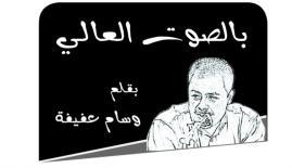وسام عفيفة مدير عام صحيفة الرسالة بغزة