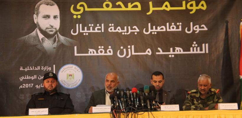 مؤتمر لوزارة الداخلية للكشف عن جريمة اغتيال الشهيد مازن فقها