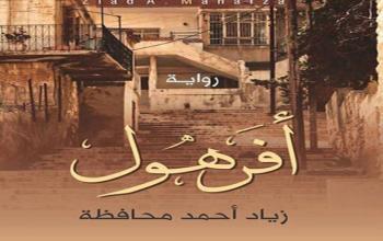"""""""أفرهول"""".. أحوال عمان بأصوات سردية متعددة"""
