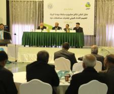 حفل نتائج مشروع سلطة البيئة لتقييم الأداء البيئي لبلديات قطاع غزة