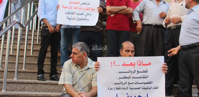 موظفو السلطة المدنيين يحتجون أمام هيئة التقاعد بغزة