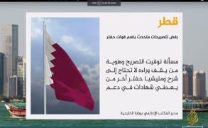 قطر ترفض وتدين تصريحات للمتحدث باسم قوات حفتر