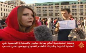 اعتصامات ومظاهرات بعواصم عربية وأجنبية نصرة لحلب