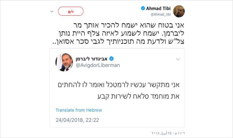 إسرائيل تطارد نجومية محمد صلاح