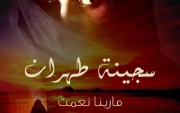 الثورات الإيرانية وأرواحها الهاربة الى السماء