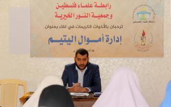 """غزة:  """"علماء فلسطين"""" تعقد لقاء بعنوان إدارة أموال اليتيم"""