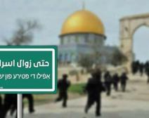 هاشتاقات يوم القدس العالمي تتصدر منصات التفاعل العالمية