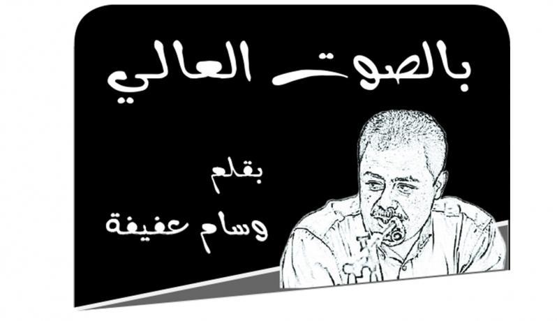 وسام عفيفة مدير عام مؤسسة الرسالة