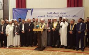 """مؤتمر لـ""""علماء الأمة"""" يدعو لمحاربة التطبيع مع (إسرائيل)"""