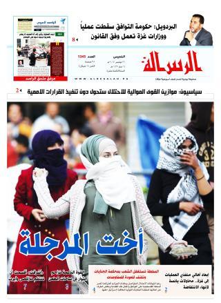 صحيفة الرسالة - عدد 1345