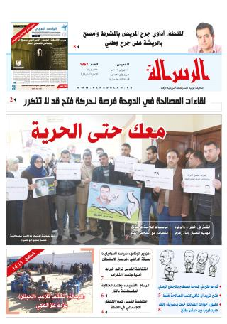 صحيفة الرسالة - عدد 1367
