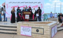 وقفة نسائية بغزة للتوعية من سرطان الثدي