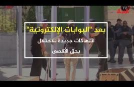 بعد البوابات الإلكترونية.. انتهاكات جديدة للاحتلال بحق الأقصى