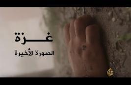 فلسطين تحت المجهر - غزة.. الصورة الأخيرة