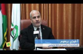 تعقيب فوزي برهوم على قرار  النواب الأمريكي  فرض عقوبات على حماس