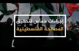 إجراءات حركة حماس لتحقيق المصالحة الفلسطينية