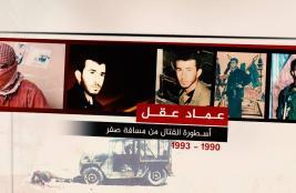 عماد عقل.. أسطورة القتال من مسافة صفر