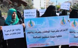 وقفة إحتجاجية لموظفي غزة للمطالبة بحقوقهم