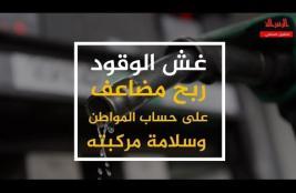 غش الوقود .. ربح مضاعف على حساب المواطن وسلامة مركبته