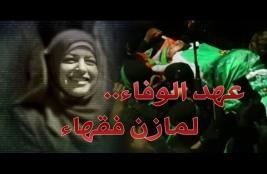 عهد الوفاء لمازن فقهاء ..