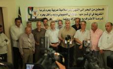 صورة من الاعلان عن المؤتمر (فلسطين اليوم)