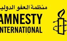 """منظمة العفو الدولية """"أمنستي"""""""
