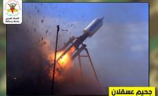 صاروخ جحيم عسقلان