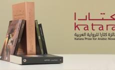 جائزة كتارا للرواية العربية تشمل فعاليات عديدة إلى جانب توزيع الجوائز