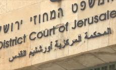 محكمة الاحتلال في مدينة القدس المحتلة