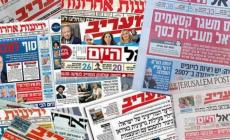 ابرز عناوبن الصحافة العبرية الصادرة اليوم