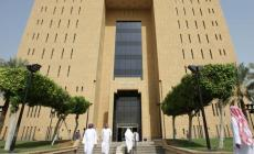 المحكمة العامة في الرياض (رويترز)