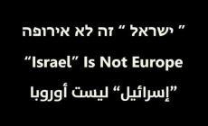"""ما لا تعرفه عن """"اليوروفيجن"""" المزمع عقدها في تل أبيب؟"""