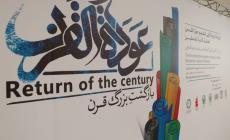 ورشة غرافيكية وفنية دولية للتصميم حول القدس بإيران