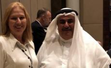 ليفني ووزير خارجية البحرين