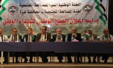 مهرجان في غزة اليوم لجبر ضرر 40 عائلة من ضحايا الانقسام