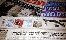 أبرز عناوين المواقع الإخبارية العبرية صباح اليوم الأربعاء