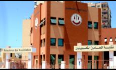 نقابة المحامين بغزة