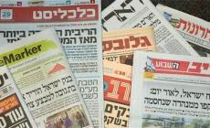 أبرز ما جاء في الصحافة العبرية صباح اليوم