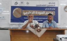 منتدى الإعلاميين الفلسطينيين يطلق مخيم العودة الإعلامي بغزة