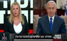 بالفيديو: هكذا أحرجت مذيعة عبرية نتنياهو