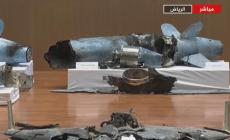 حطام أسلحة عرضتها وزارة الدفاع السعودية اليوم