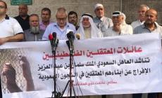 تظاهرة تطالب بالإفراج عن المعتقلين الفلسطينيين في السعودية