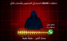 شاهد: تسجيل صوتي لضابط مخابرات يحاول استدراج صحفي في غزة