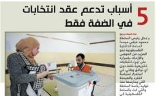 5 أسباب تدعم سيناريو عقد انتخابات في الضفة فقط