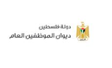 رابط فحص .. غزة: ديوان الموظفين يعلن مواعيد تقديم الوثائق الثبوتية لعدة وظائف