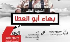 انفوجرافيك.. القائد الشهيد بهاء أبو العطا