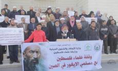 علماء فلسطين والاوقاف تنظمان وقفة  تضامنية مع مسلمي الصين