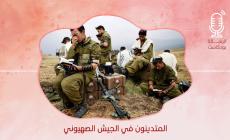 المتدينون في الجيش الصهيوني